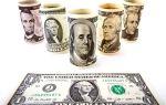 Доллар продолжает дорожать из-за высокого спроса на рисковые активы