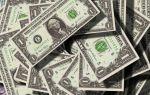 Трейдеры продают доллары из-за стремления минимизировать свои риски