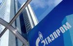 Котировки акций Газпрома в 2017 году: взлеты и падения