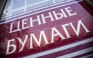 Как частному инвестору купить или продать ценные бумаги в России?