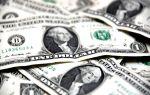 Доллар начал снижаться от восьмимесячного максимума