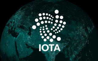 IOTA (ЙОТА) – перспективная криптовалюта Интернета Вещей