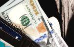 Курс доллара начал снижаться из-за опасений отставки главы ФРС
