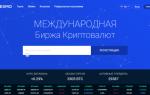 Биржа криптовалют Эксмо: продолжаем обзор, регистрация и верификация