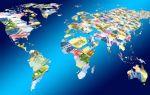 Мировой фондовый рынок. Развитие, специфика и особенности работы