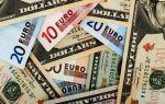 Доллар начал снижаться после роста в начале торговой сессии