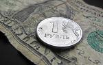 Рубль умеренно снижается в ходе торгов из-за слабой активности трейдеров
