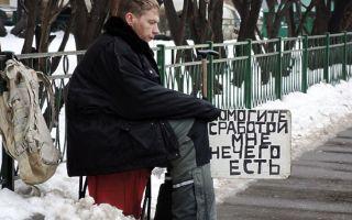 Росстат заявил об уменьшении количества бедных граждан