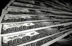 Валюта США незначительно снижается в ходе азиатских торгов