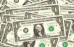 Доллар начал расти после того, как Китай пообещал увеличить инвестиции в облигации США