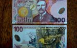 Новозеландский доллар укрепился по отношению к британскому фунту