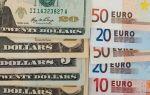 Евро снижается в цене после публикации протокола ЕЦБ