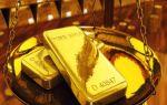 Торги в Азии завершились небольшим ростом цен на золото
