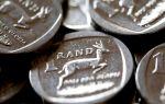 Южноафриканский рэнд растет к доллару на фоне доверия со стороны инвесторов