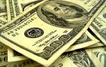 Доллар США растет после решения Сената об утверждении бюджета