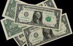 Доллар отыграл позиции, утерянные накануне