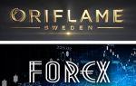 Орифлейм или Форекс: на чем проще заработать и не обанкротиться