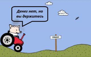 Отток капитала из России 2018: причины и последствия утечки денег