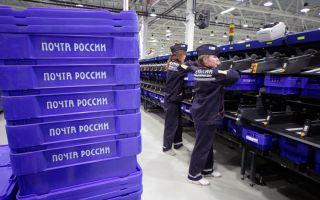 «Почта России» хочет поднять зарплату своим сотрудникам на 20%