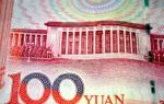 Юань подешевел к доллару по итогам азиатских торгов