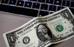 Позиции доллара укрепляются после призыва Трампа провести налоговую реформу