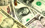 Доллар растет в ожидании скорой налоговой реформы в США