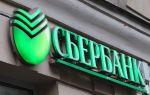 Сбербанк резко увеличил доходность рублевых вкладов