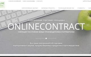 Онлайн Контракт: российская электронная торговая площадка для бизнеса всех сортов