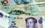 Юань упал к доллару в ходе азиатских торгов