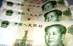 Юань дорожает в преддверии данных по притоку инвестиций в экономику КНР