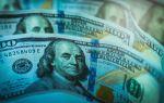 Трейдеры ставят на снижение доллара из-за перехода ФРС к выжидательной тактике