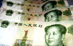Спрос на китайский юань падает перед очередным съездом КПК