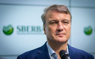 Глава Сбербанка Герман Греф назвал главную причину всех бед россиян
