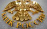 Самые надежные облигации: ценные бумаги Российской Федерации