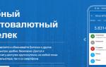 Криптонатор — онлайн сервис для надежного хранения криптовалют
