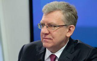 Бывший глава Минфина назвал повышение пенсионного возраста правильным решением