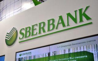 Глава Сбербанка предупредил о росте кредитных ставок в 2019 году