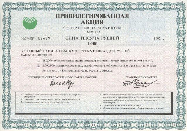 вексель акция облигация чек