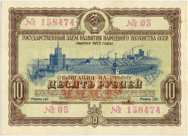 ценные бумаги российской федерации