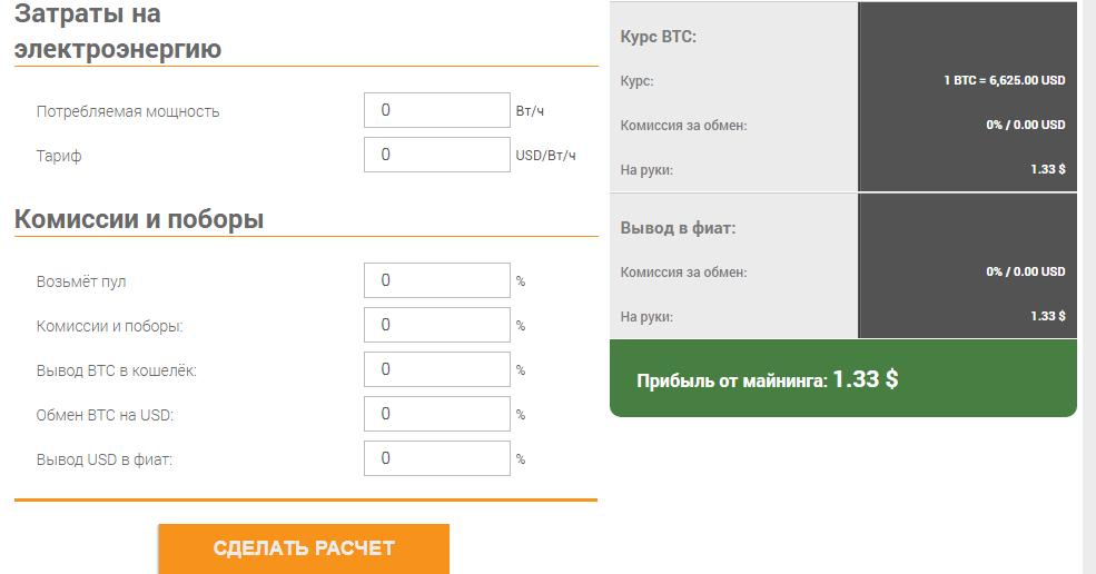 калькулятор dash