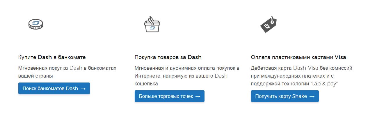 dash майнинг