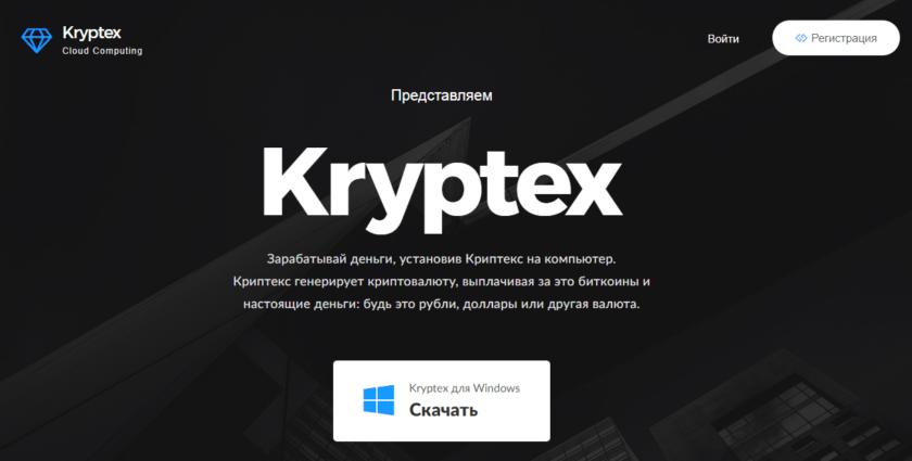 программа для майнинга криптовалют