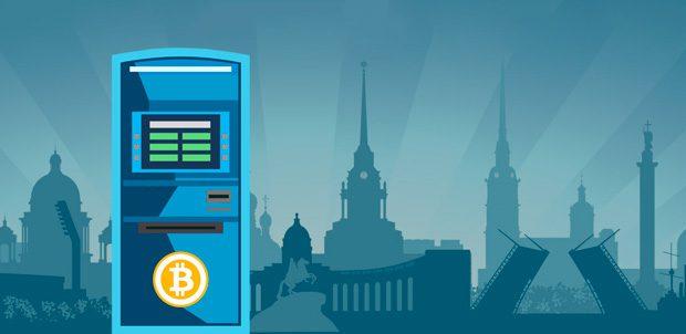 биткоин терминал