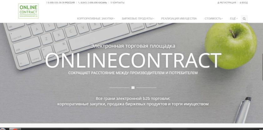 онлайн контракт электронная торговая площадка