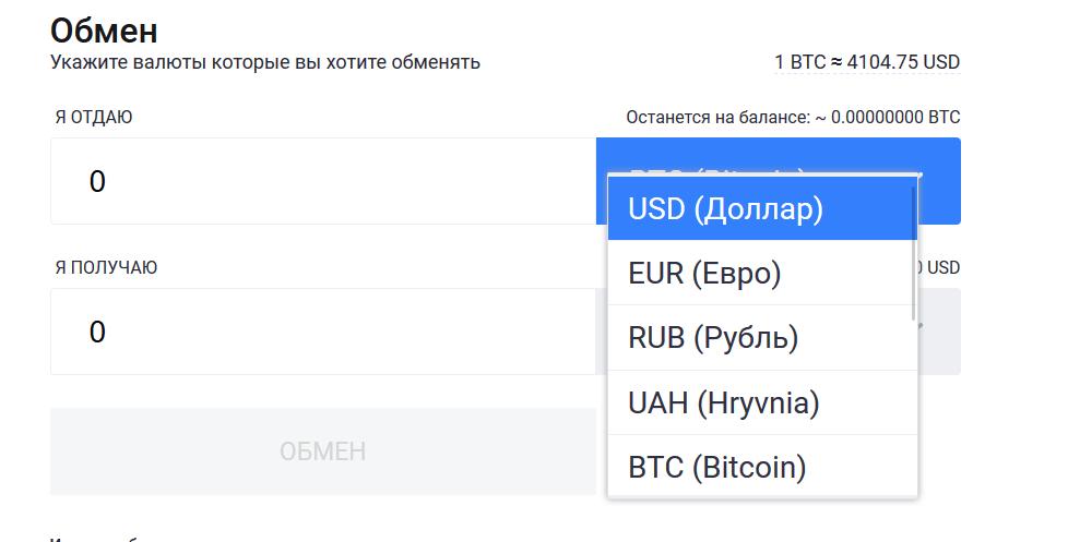 эксмо криптовалюта