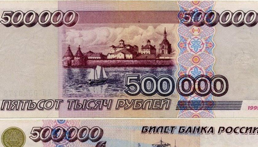 деноминация рубля 2019